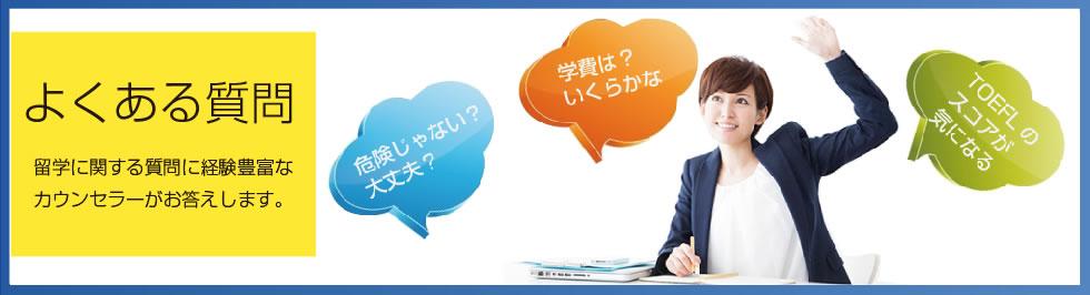 よくある質問 留学に関する質問に経験豊富なカウンセラーがお答えします。