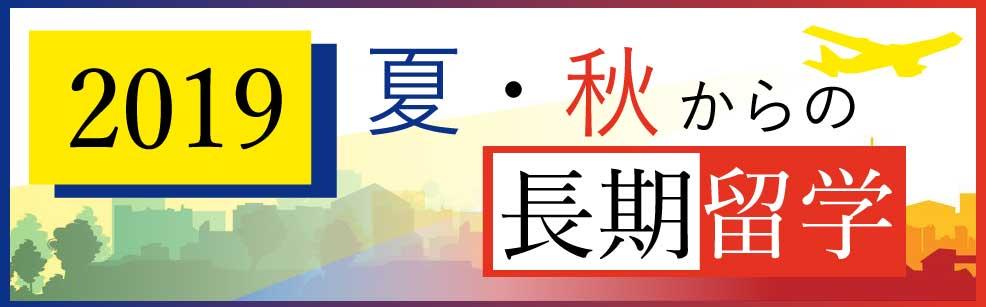 2019年夏・秋からの長期留学